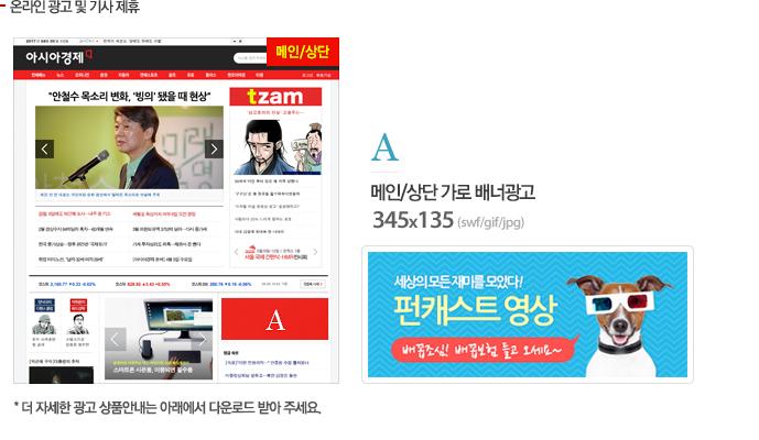 온라인광고및기사식광고