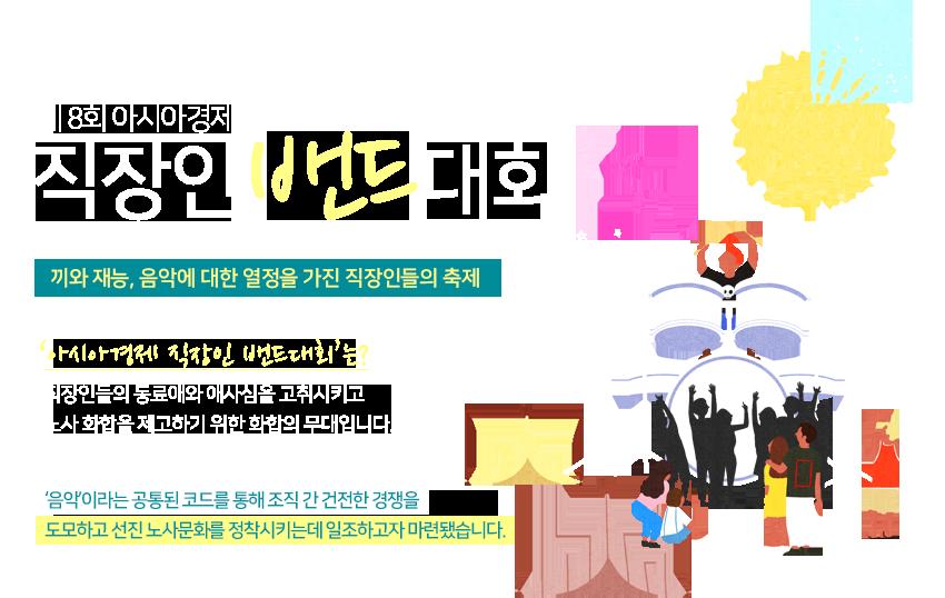 제8회 아시아경제 직장인 밴드대회