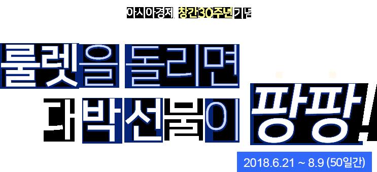 아시아경제 채널설정 이벤트01