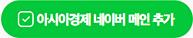 아시아경제 네이버 메인 추가