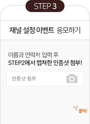 step3 채널 설정 이벤트 응모하기 이름과 연락처 입력 후 step2에서 캡쳐한 인증샷 첨부!