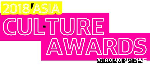 2018 ASIA CULTURE AWARDS 2018 아시아 컬처 어워드