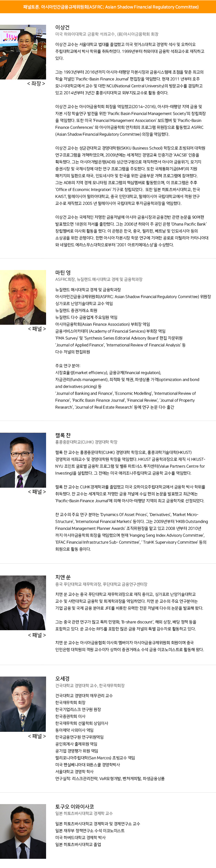 �⑤����濡�.������誘쇨�湲��듦���������(ASFRC; Asian Shadow Financial Regulatory Committee)
