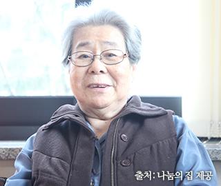 유희남(86) 할머니(사진 출처: 나눔의 집 제공)
