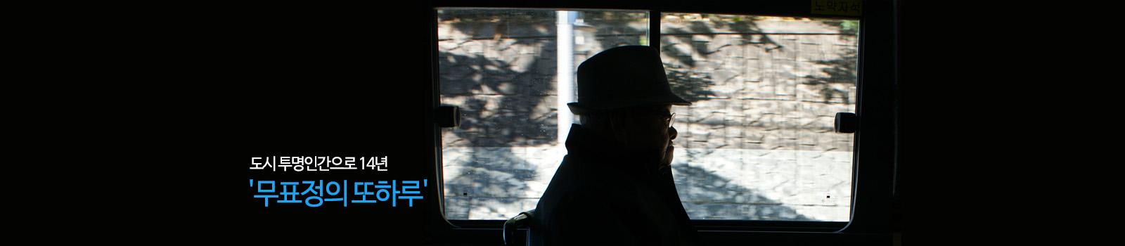 도시 투명인간으로 14년 '무표정의 또하루'