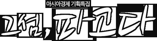 아시아경제 기획특집 '그섬, 파고다'