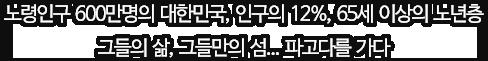 노령인구 600만명의 대한민국, 인구의 12%, 65세 이상의 노년층 그들의 삶, 그들만의 섬... 파고다를 가다