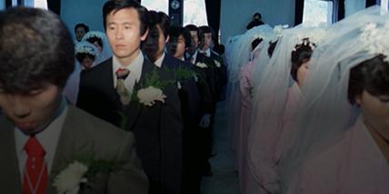 합동결혼식