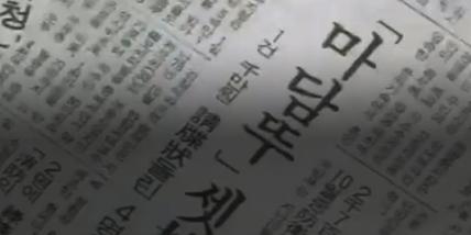 마담뚜 신문기사