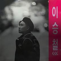 이승철 '방황'