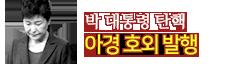 박근혜 탄핵 본지 호외발행