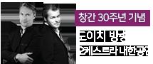 창간 30주년 기념 도이치방송 오케스트라 내한공연