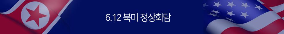 6.12 북미정상회담