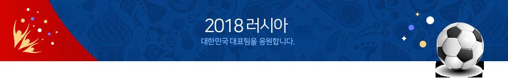2018월드컵, 대한민국 대표팀을 응원합니다.