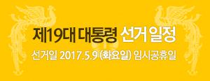 제19대 대통령 선거일정 / 선거일 2017.5.9(화요일) 임시공휴일