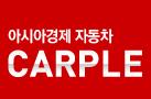 아시아경제 자동차 CARPLE