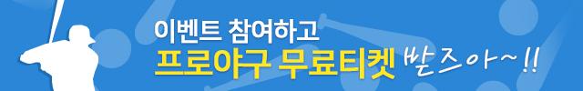 네이버 채널 설정하고 프로야구 무료티켓 받즈아!!