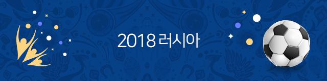 2018러시아, 대한민국 대표팀을 응원합니다.