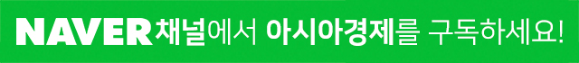 Sign the Asian Economy on the Naver Channel!