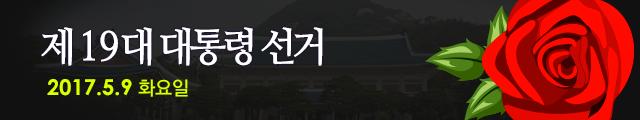 2017대선페이지