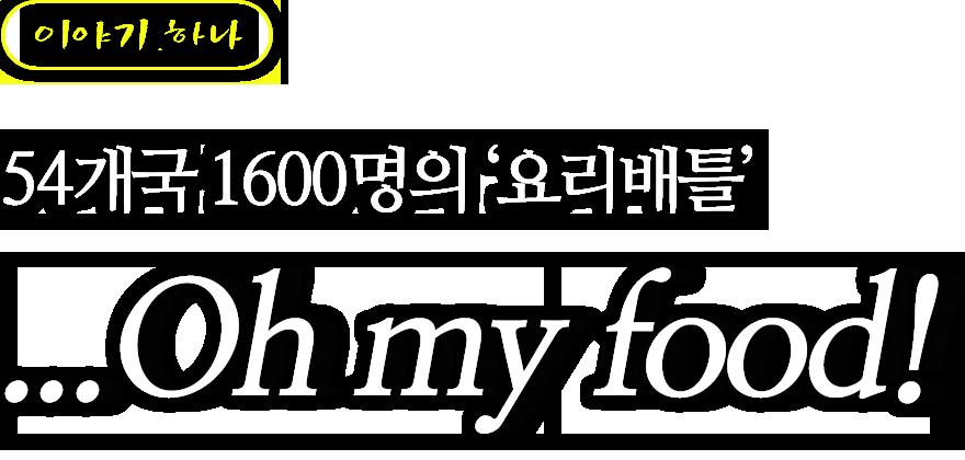 54개국 1600명의 요리배틀 'ON MY FOOD!'