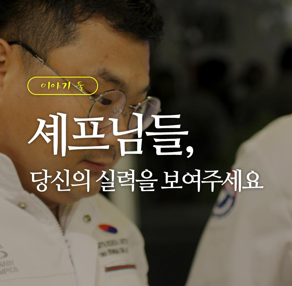 대한민국 6명의 셰프들