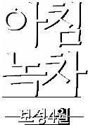 아침녹차-보성4월