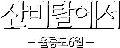 산비탈에서-울릉도6월