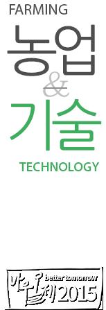 농업과기술