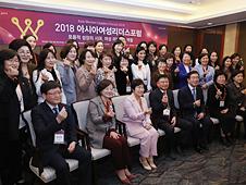 2019 아시아여성 리더스포럼 단체사진