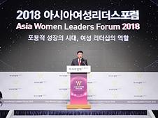 2019 아시아여성 리더스포럼 본행사 사진