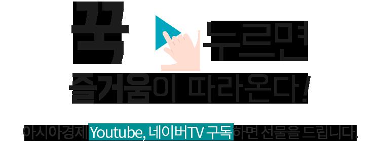 꾹 누르면 즐거움이 따라온다! 아시아경제 Youtube, 네이버TV구독하면 선물을 드립니다.