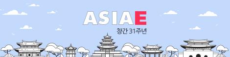 아시아경제 창간31주년, 감사드립니다.