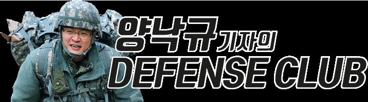 양낙규기자의 Defense Club 로고