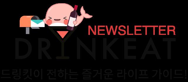 드링킷 뉴스레터 '드링킷이 전하는 즐거운 라이프 가이드!'