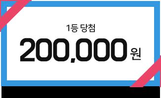 1등 20만원