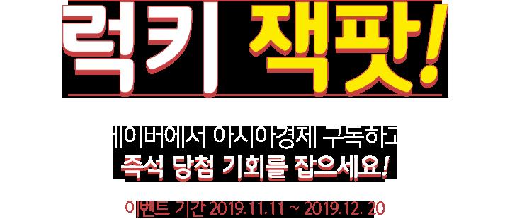럭키 잭팟! 네이버에서 아시아경제 구독하고 즉석 당첨 기회를 잡으세요! 이벤트 기간 2019.11.11~2019.12.20