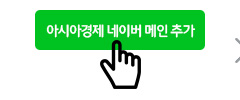 step01. 네이버에서 아시아경제 채널 구독