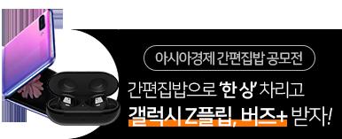 아시아경제 간편집밥 공모전 간편집밥으로 '한상' 차리고 갤럭시 z플립, 버즈+ 받자!
