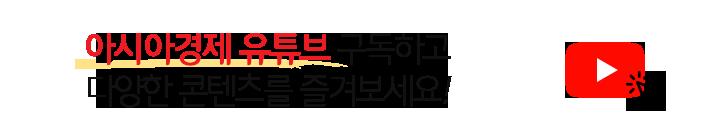 아시아경제 유투브 구독하고 다양한 콘텐츠를 즐겨보세요