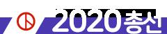 2020 총선