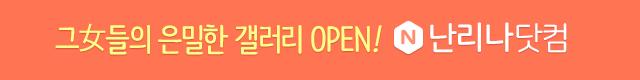 그녀들의 은밀한 갤러리 오픈! 난리나닷컴